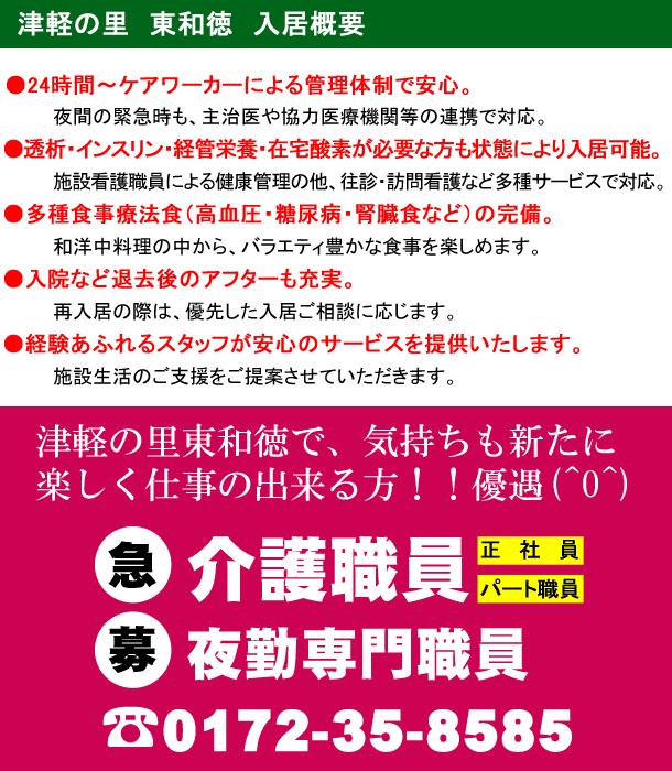 higashiwatoku3
