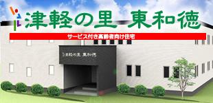 津軽の里東和徳のイメージ