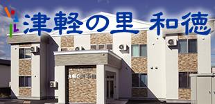 津軽の里和徳のイメージ