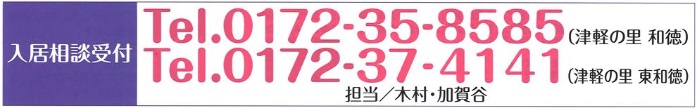 nakamachi_tel