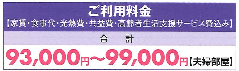 nakamachi_price